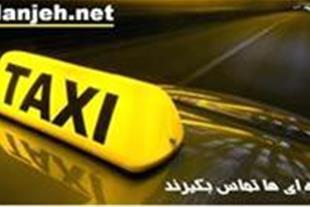 نرم افزار تاکسی سرویس ترنج