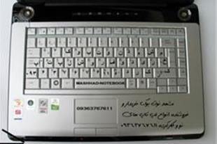 خرید و فروش لپ تاپ کارکرده و نو