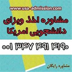 اخذ پذیرش و ویزای دانشجویی آمریکا - 1