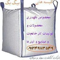 کیسه های بیگ بگ حمل و نگهداری محصولات صنعتی وخانگی