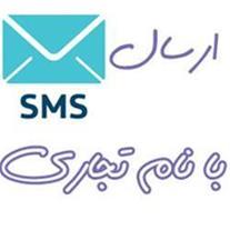 ارسال پیامک گروهی با نام تجاری