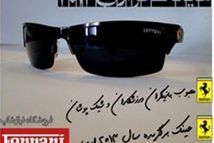عینک آفتابی فراری اصل