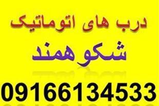 خوزستان-اهواز-درب های اتوماتیک شکوهمند-09166134533