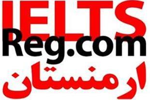 ثبت نام آزمون آیلتس IELTS در ارمنستان
