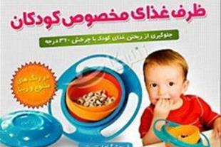 فروش پستی ظرف غدا کودک