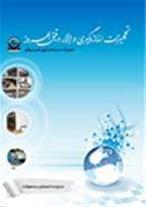 تجهیزات بهداشت حرفه ای