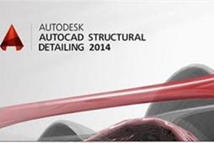 نرم افزار AutoCAD Structural Detailing v2014