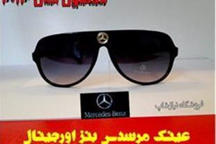 عینک آفتابی مرسدس بنز 2013 طرح جدید