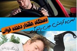 هشدار دهنده خواب راننده اصل