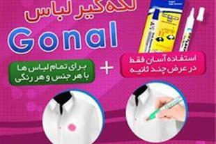قلم لکه گیر لباس اورجینال Gonal