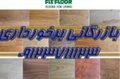 فروش پارکت ترکیه 09123711123