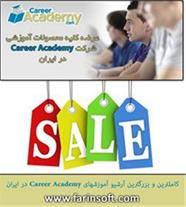 کاملترین و بزرگترین آرشیو آموزشهای Career Academy