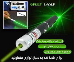 لیزر سبز با برد 7 کیلومتربرای کوهنوردی - 1