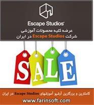 کاملترین و بزرگترین آرشیو آموزشهای Escape Studios