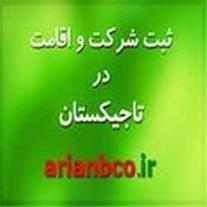 ثبت انواع شرکت در تاجیکستان - اخذ اقامت تاجیکستان