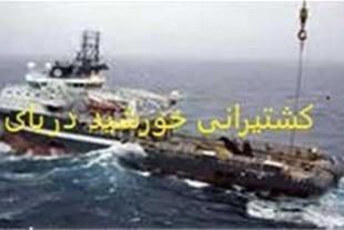 کشتیرانی و خدمات دریایی ، حمل و نقل دریایی کالا