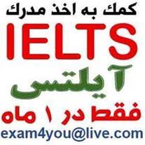 مدرک آیلتس IELTS گارانتی شده بدون آزمون