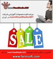 بزرگترین آرشیو آموزشهای LearnVisualStudio.NET