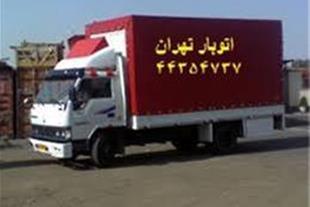 باربری تهران |باربری در تهران|باربری غرب تهران