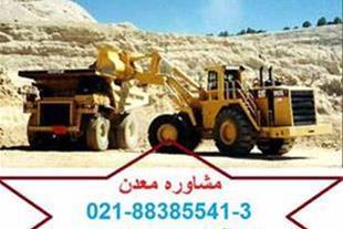 کلیه امور مهندسی معدن