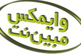 وایمکس مبین نت در اصفهان