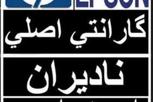 نادیران گارانتی اصلی اچ پی در ایران /محصولات اصلی