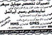 سیم کارت عمده ایرانسل،همراه اول،رایتل