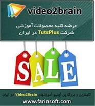 کاملترین و بزرگترین آرشیو آموزشهای Video2Brain