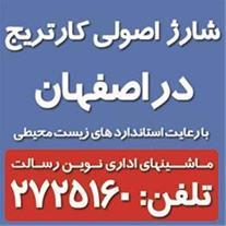 شارژ کارتریج در اصفهان