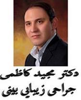 دکتر سید مجید کاظمی متخصص جراحی صورت و بینی