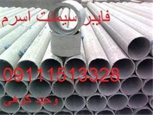 فروش لوله آزبست و ورق ایرانیت فارسیت - 1