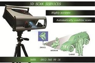 خدمات اپتیک , اسکن سه بعدی , دیجیتایزر