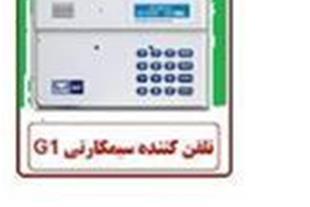 تلفن کننده سیمکارتی G1 , جی تو G2 جی وان - 1
