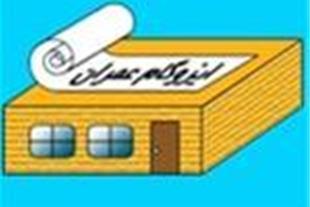 کارخانه تولید ایزوگام عمران