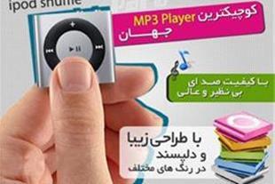 MP3 PLAYER (ام پی تری پلیر) طرح آیپاد اصل