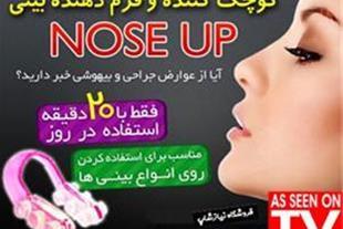 گیره کوچک کننده و فرم دهنده بینی نوز آپ