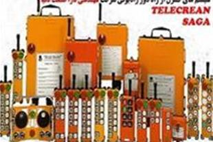 فروش انواع ریموت کنترل SAGA , TELECRANE