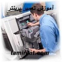 آموزش تعمیرات فتوکپی:تعمیر مکانیک و شارژ تونر
