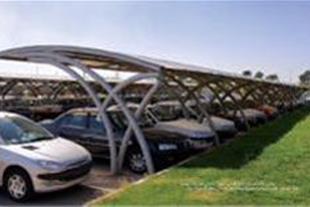 سایبان محل پارک خودرو