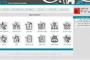 نرم افزار فارسی سانترال تولید کاوا ارتباطات هوشمند