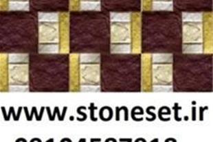 سنگ آنتیک ساختمان Antique Stone استون ست