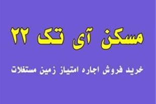 سفارش فروش ملک درشهرک راه اهن تهران