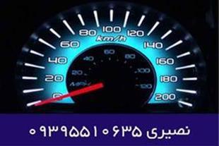 آموزش کم کردن کیلومتر