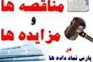 اطلاع رسانی اخبار مناقصه ها و مزایده ها
