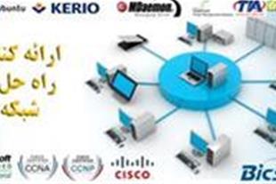 ارائه راه کارهای اساسی در طراحی و پیاده سازی شبکه