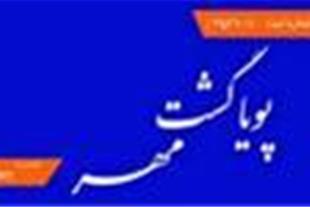 تور کیش ، تور مشهد  ویژه نوروز  ، تور زیارتی