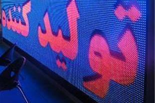 ال ای دی  تابلو روان پرتوسان الکترونیک تبریز ال ا