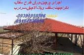خدمات سقف شیبدار(فشم-دماوند-آبسرد)