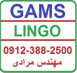 تدریس خصوصی نرم افزارهای لینگو و گمز GAMS lingo - 1