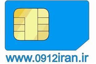 مرکز سیم کارت 0912 تهران - 1